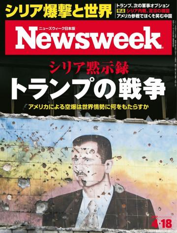 ニューズウィーク日本版 2017年4月18日