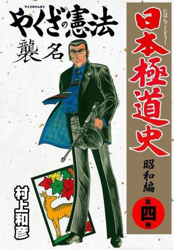 日本極道史~昭和編 4