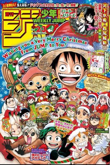 週刊少年ジャンプ 2018年2・3合併号