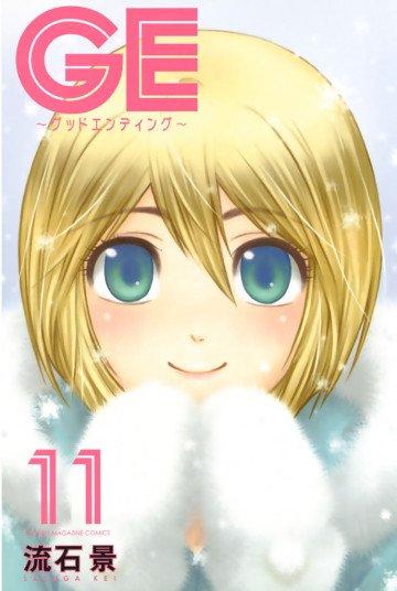 GE~グッドエンディング~ 11