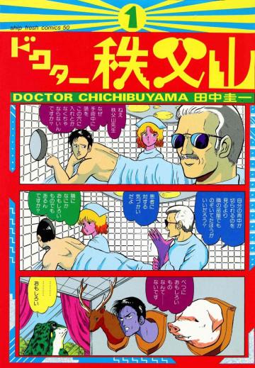 ドクター秩父山 1