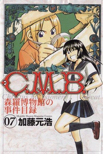 C.M.B.森羅博物館の事件目録 7