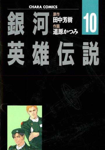 銀河英雄伝説 (道原かつみ版) 10