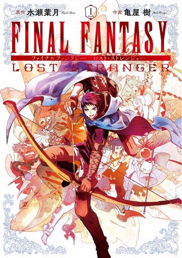 FINAL FANTASY LOST STRANGER 1