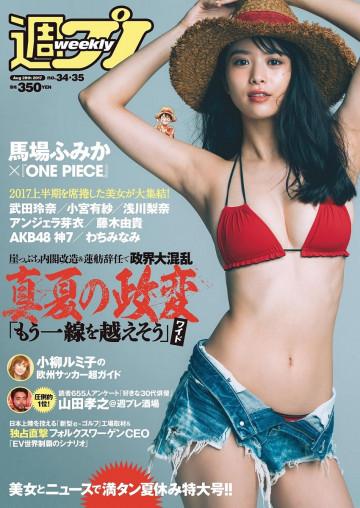 週プレ 2017年8月28日号No.34&35
