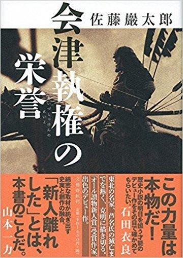 会津執権の栄誉(紙書籍版)