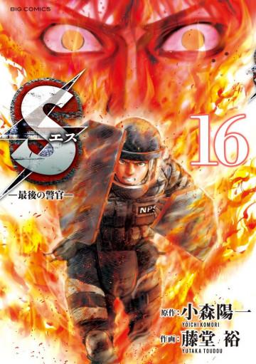 Sエス-最後の警官- 16