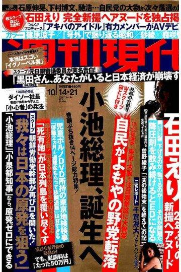 週刊現代 2017年10月14日・21日号