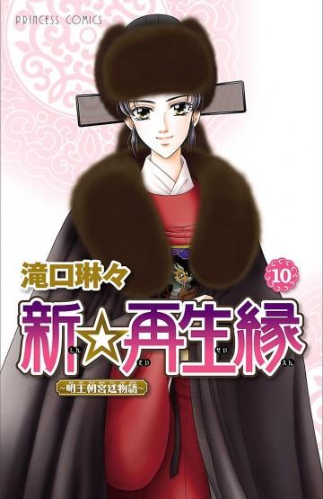新☆再生縁-明王朝宮廷物語- 10