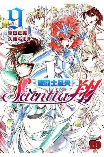 聖闘士星矢セインティア翔【低画質版】 9