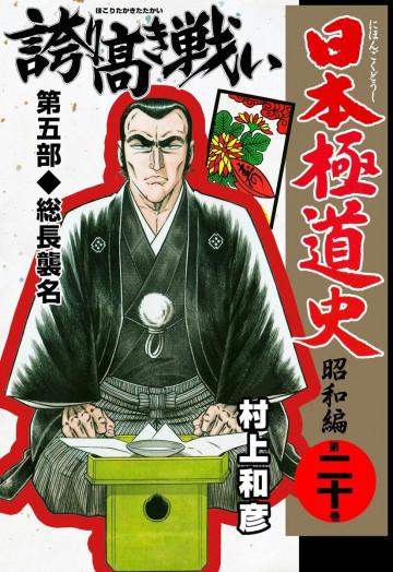 日本極道史~昭和編 20