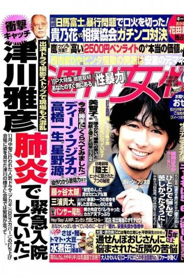 週刊女性 2017年 12/5 号【低画質版】