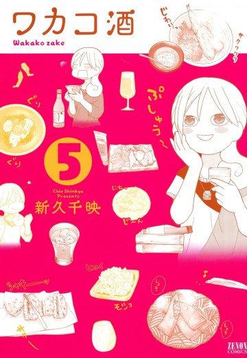 ワカコ酒 5