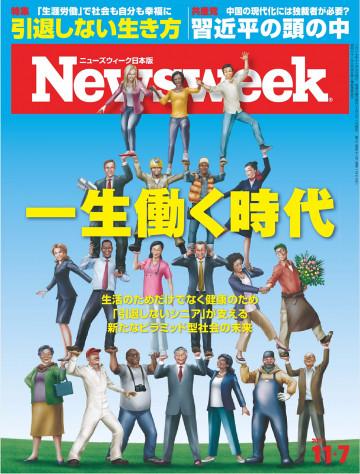 ニューズウィーク日本版 2017年11月7日