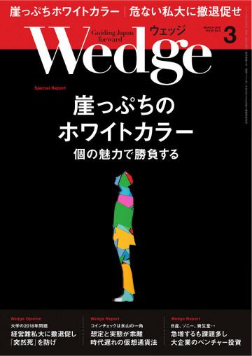 WEDGE(ウェッジ) 2018年3月号