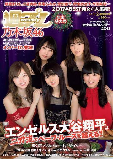 週プレ 2018年1月8日号No.1&2