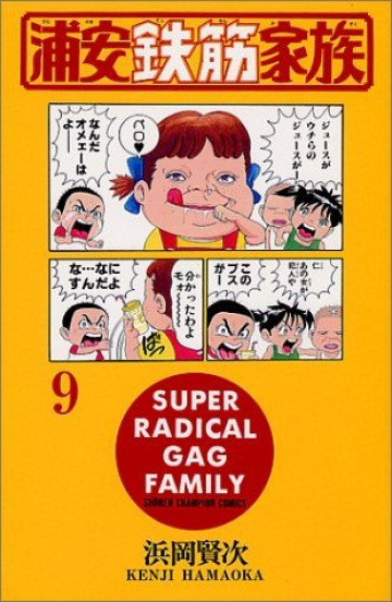 浦安鉄筋家族 9