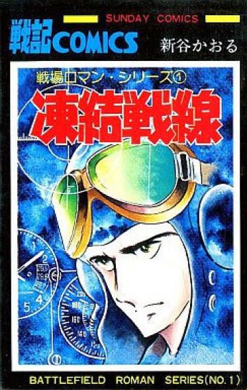 戦場ロマン・シリーズ 凍結戦線 1