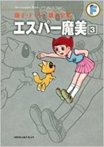 藤子・F・不二雄大全集 エスパー魔美 (紙書籍版) 3