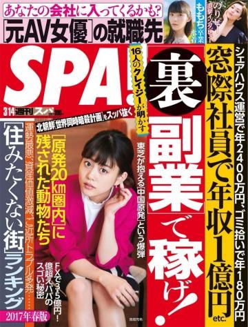 SPA! 2017年3月14日号