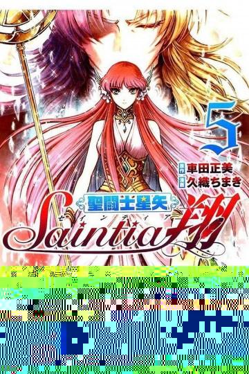 聖闘士星矢セインティア翔【低画質版】 5