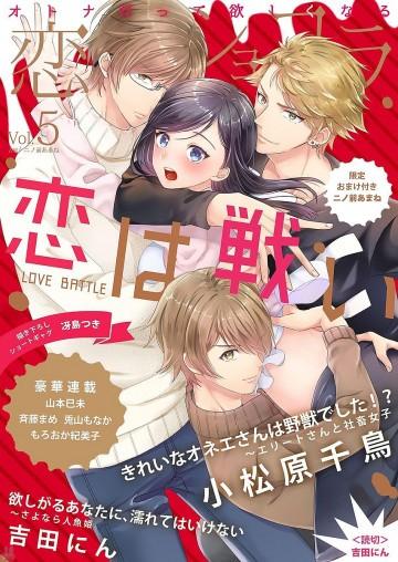 恋愛ショコラ vol.5【限定おまけ付き】
