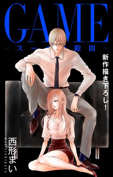 Love Jossie GAME~スーツの隙間~ 14