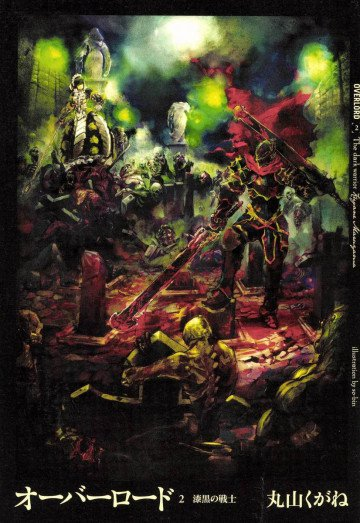 オーバーロード 2  漆黒の戦士 2
