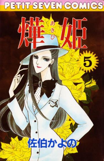 あき姫 5