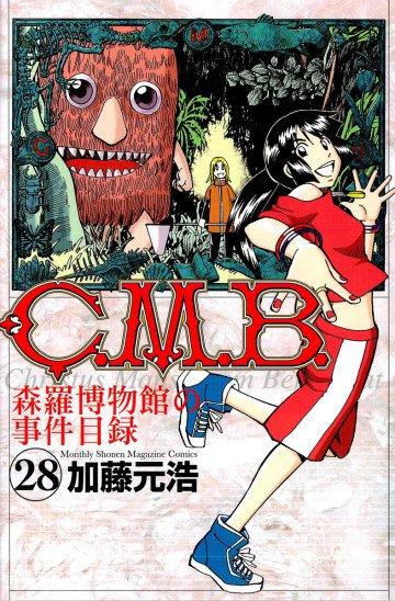 C.M.B.森羅博物館の事件目録 28