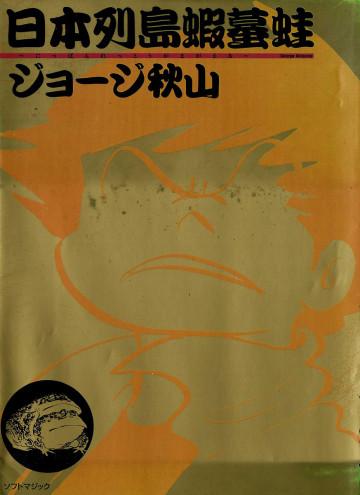 日本列島蝦蟇蛙