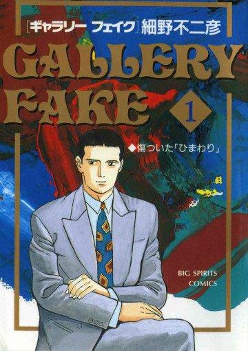 GALLERY FAKE 1