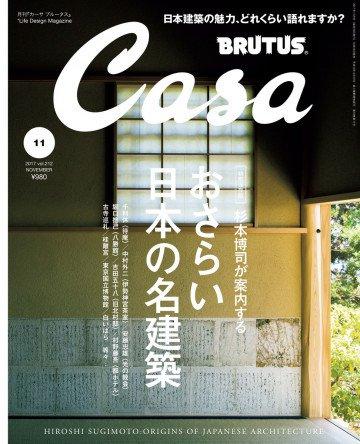 Casa BRUTUS (カーサ ブルータス)2017年 11月号 [日本建築の至宝]