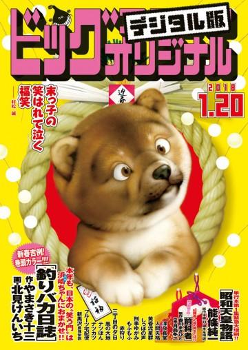 ビッグコミックオリジナル 2018年2号