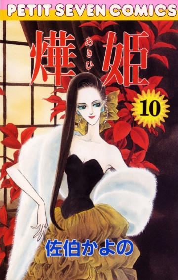あき姫 10
