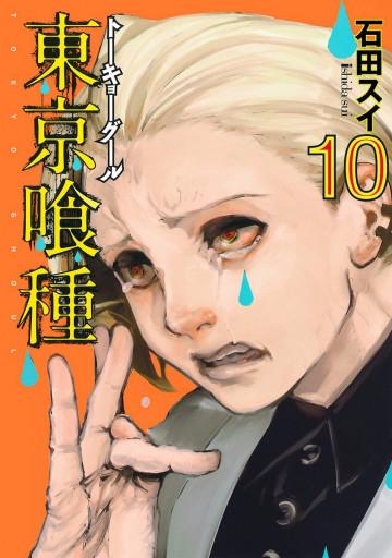 東京喰種トーキョーグール リマスター版 10