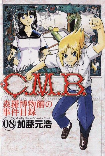 C.M.B.森羅博物館の事件目録 8