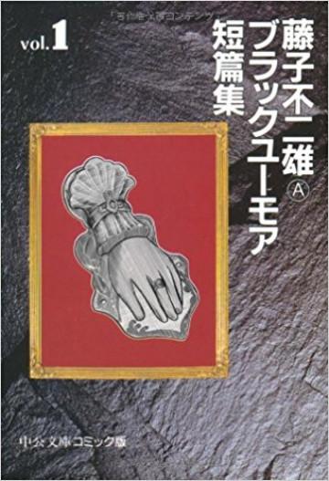 藤子不二雄Aブラックユーモア短篇集 (紙書籍版) 1