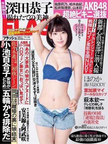 週刊FLASH(フラッシュ) 2017年11月14日号(1445号)
