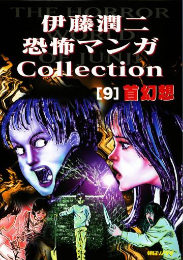 伊藤潤二 恐怖マンガCollection 9