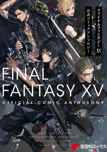 ファイナルファンタジーXV 公式コミックアンソロジー 1
