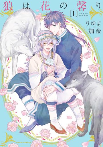 狼は花の馨り 1
