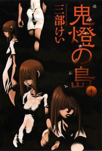 鬼燈の島―ホオズキノシマ― 4
