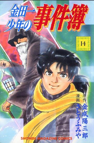 金田一少年の事件簿 14