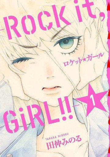 ロケット☆ガール -Rock it, GiRL!!- 1