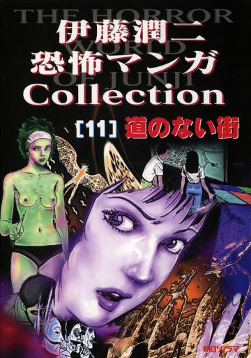 伊藤潤二 恐怖マンガCollection 11