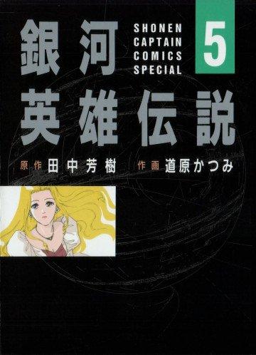 銀河英雄伝説 (道原かつみ版) 5