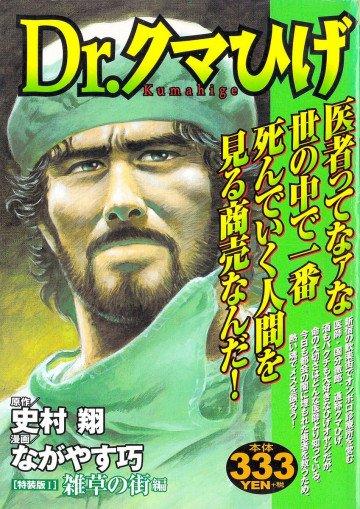 Dr.クマひげ KPC版 1
