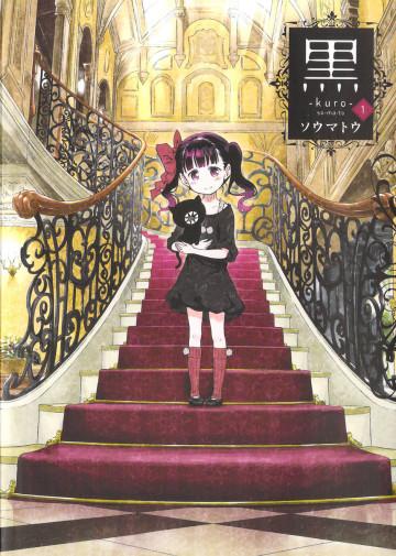 黒―kuro― 1
