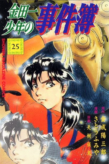 金田一少年の事件簿 25